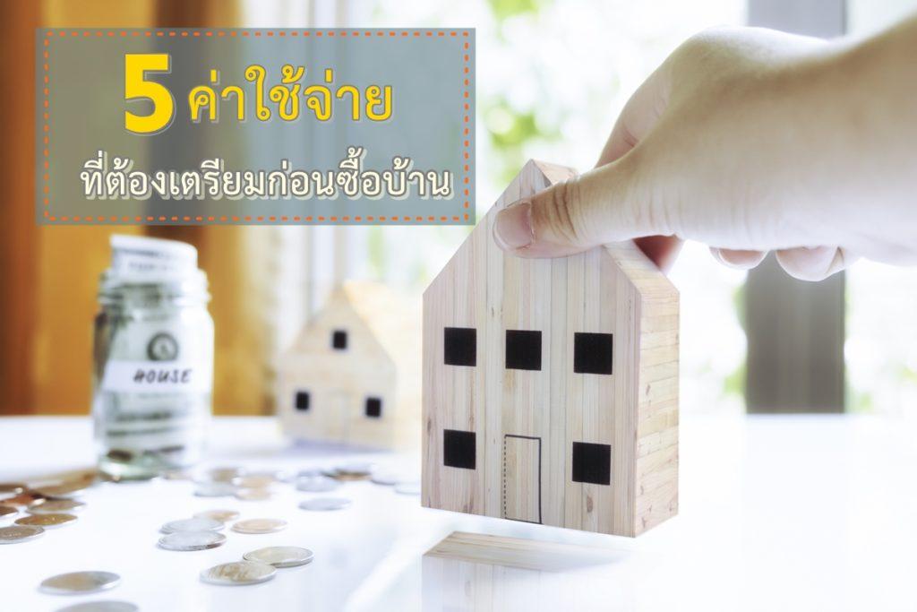 5 ค่าใช้จ่ายที่ต้องเตรียมก่อนซื้อบ้าน